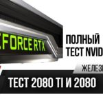 NVIDIA GeForce RTX 2080 Ti и 2080 — Революция или… — ЖЦ — Игромания