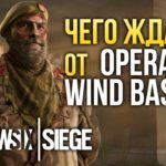 Чего ждать от Operation Wind Bastion ? I Rainbow Six Siege (Превью)