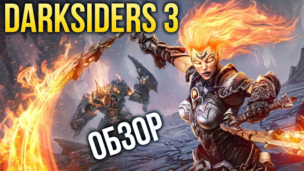 Darksiders 3 - Где мои души, чувак? (Обзор / Review)