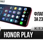 Игровой флагман за 23 тысячи – Honor Play – Железный Цех – Игромания