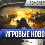 Игромания! ИГРОВЫЕ НОВОСТИ, 19 ноября (Sony PS5, C&С, Golden Joystick Award, World of Tanks Blitz)