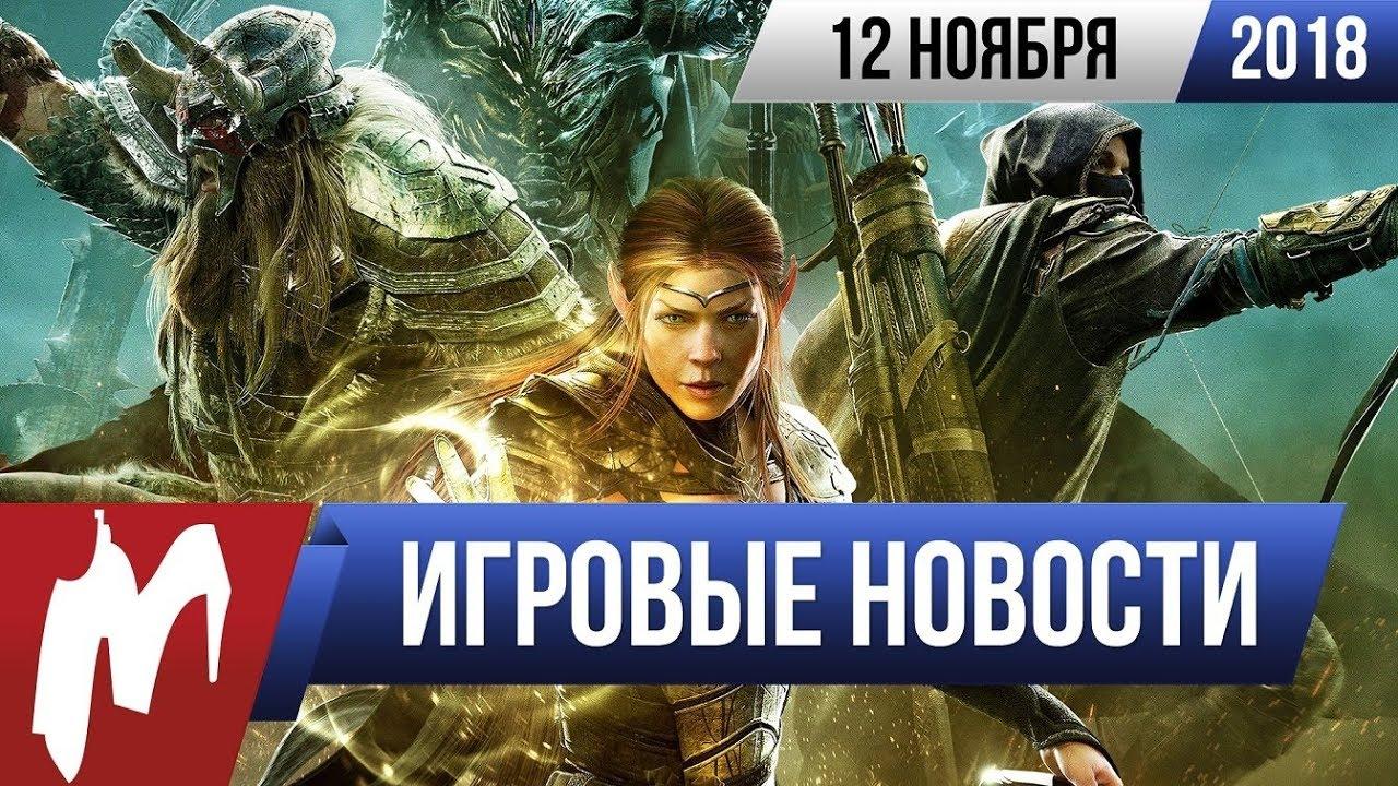 Игромания! ИГРОВЫЕ НОВОСТИ, 12 ноября (Destiny 2, Diablo Immortal, The Elder Scrolls VI)