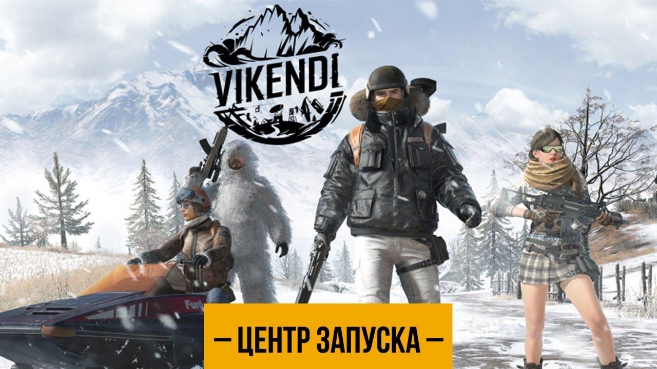 ЦЕНТР ЗАПУСКА: карта Vikendi для PUBG