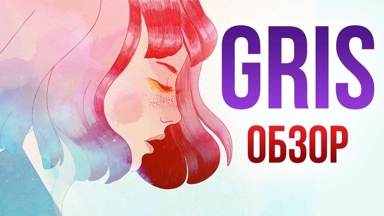 GRIS - Красота на экране и красота в наушниках (Обзор/Review)