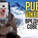 PUBG - Вредные советы