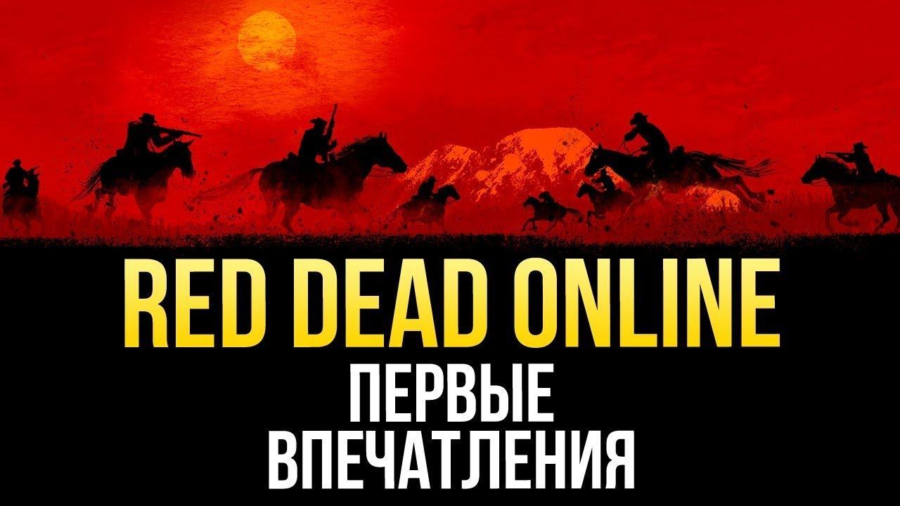 Red Dead Online - Первые впечатления от бета-теста