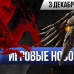 Игромания! ИГРОВЫЕ НОВОСТИ, 3 декабря (Battlefield V, Fallout 76, Dragon Age, Мор, Fortnite )
