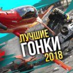? Лучшие ГОНКИ 2018 | Итоги года - игры 2018 | Игромания