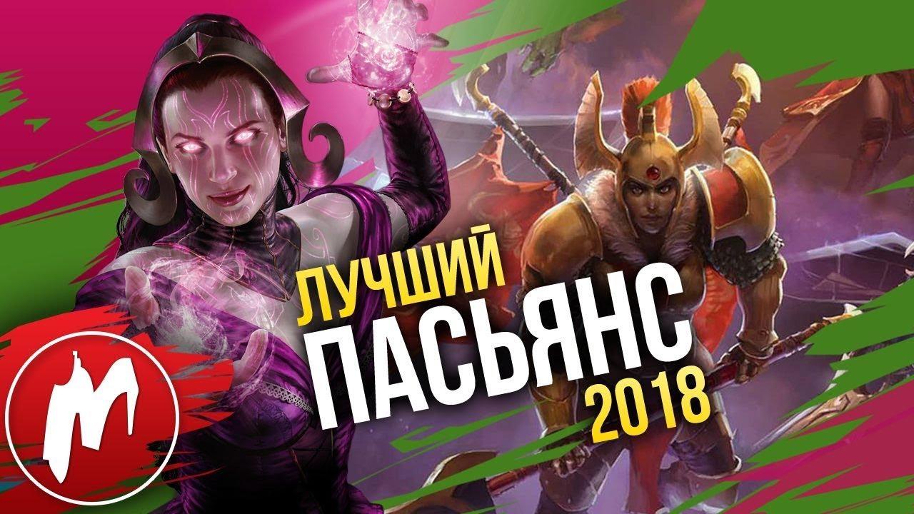 ? Лучшие ПАСЬЯНСЫ 2018   Итоги года - игры 2018   Игромания