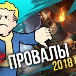 ?ПРОВАЛЫ ГОДА | Итоги года - игры 2018 | Игромания