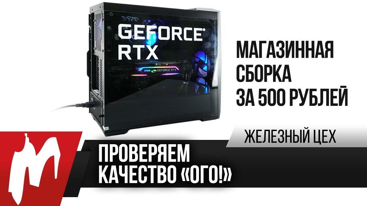 Изучаем как собирают компьютеры за 500 рублей — ЖЦ — Игромания
