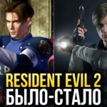 Resident Evil 2 Remake - Было и стало