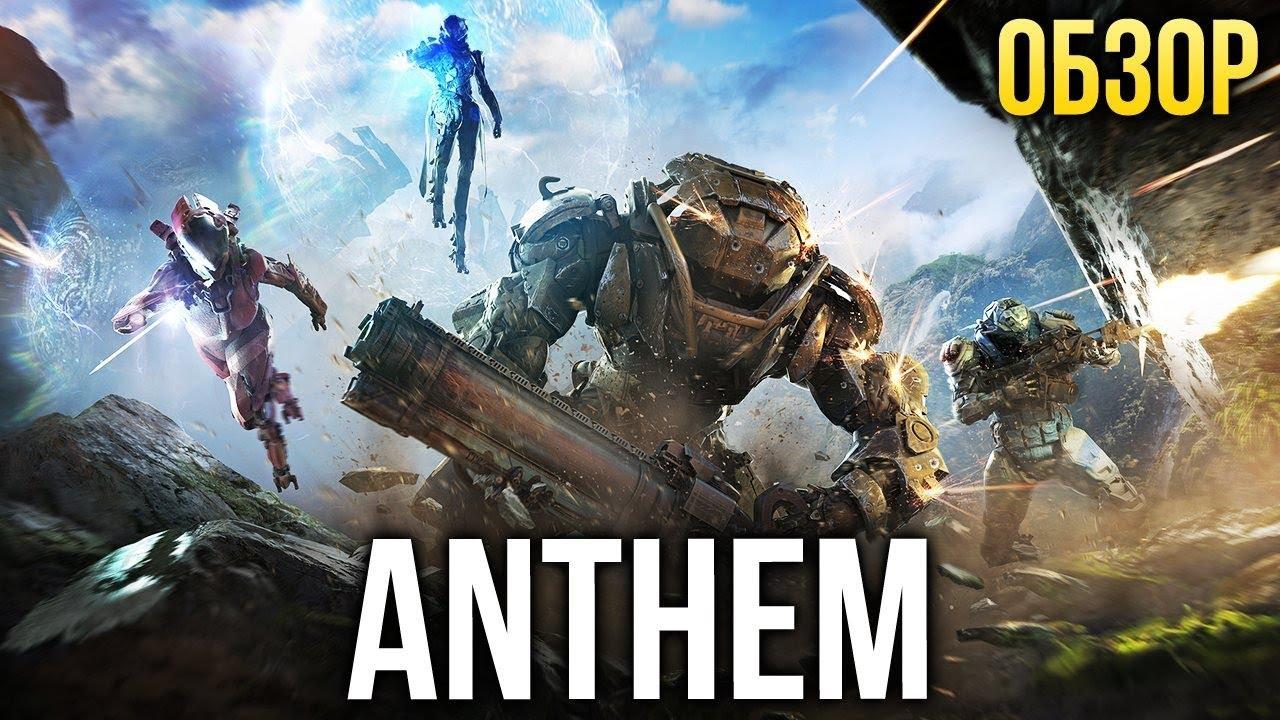 Anthem - Взлетит ли? (Обзор/Review)