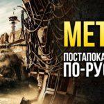 «Метро: Исход» - Что такое «постапокалипсис по-русски»?
