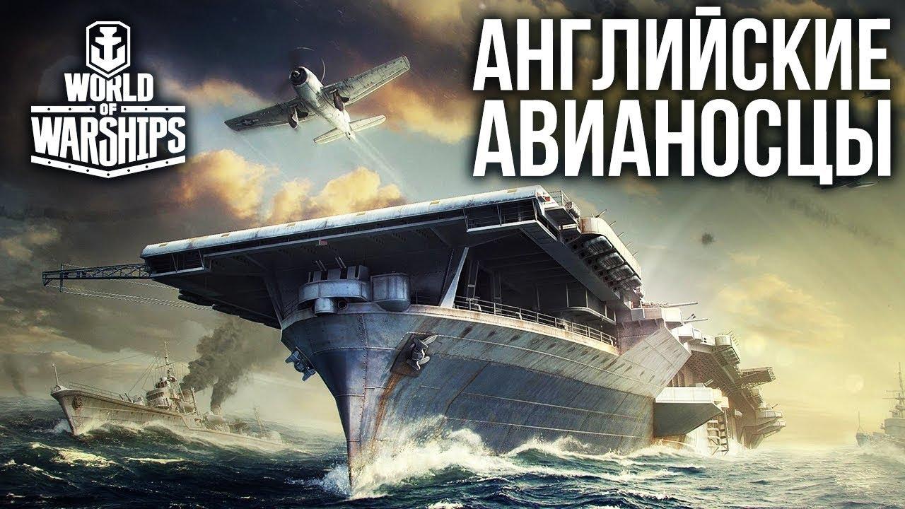 Обзор обновления 0.8.0 для World of Warships - Английские авианосцы