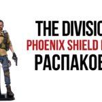 The Division 2 - Распаковка коллекционного издания PHOENIX SHIELD