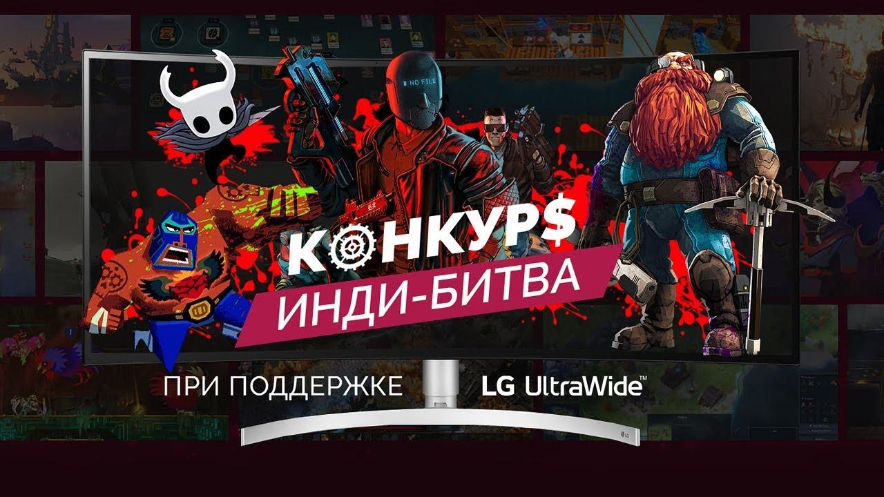 Битва инди-разработчиков - 300 тысяч рублей за концепт твоей игры!