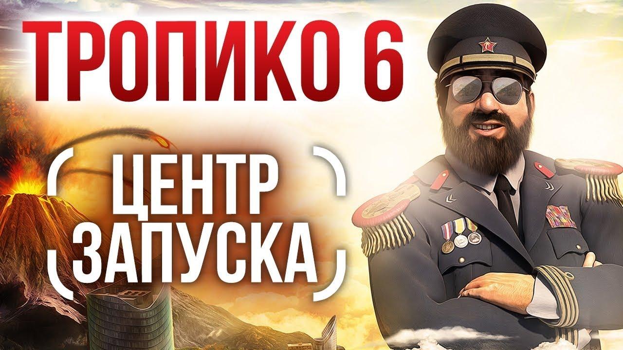 ЦЕНТР ЗАПУСКА - Tropico 6