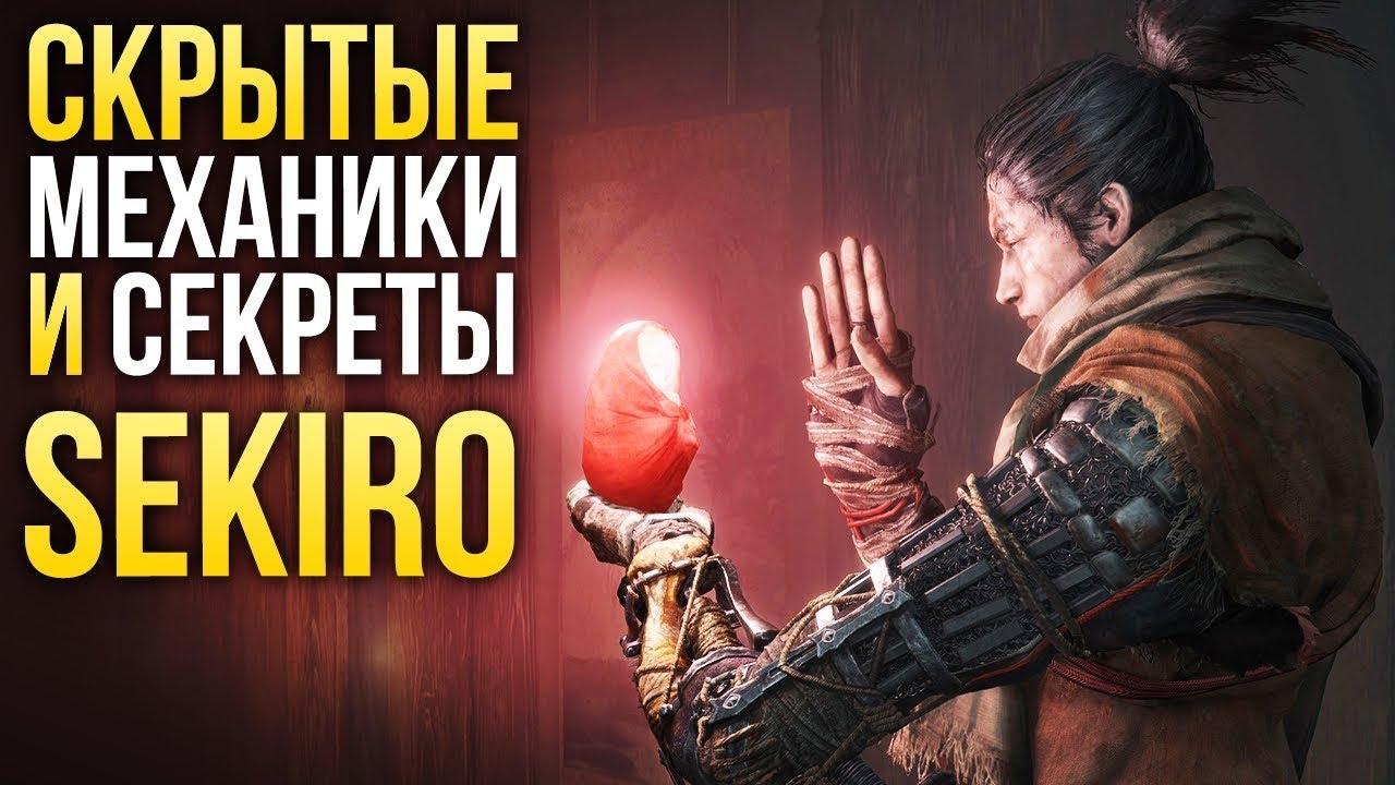 Sekiro: Shadows Die Twice – Пасхалки и секреты