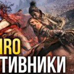 Sekiro: Shadows Die Twice – Самые опасные противники