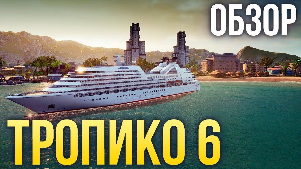 Tropico 6 - И целого острова мало (Обзор/Review)