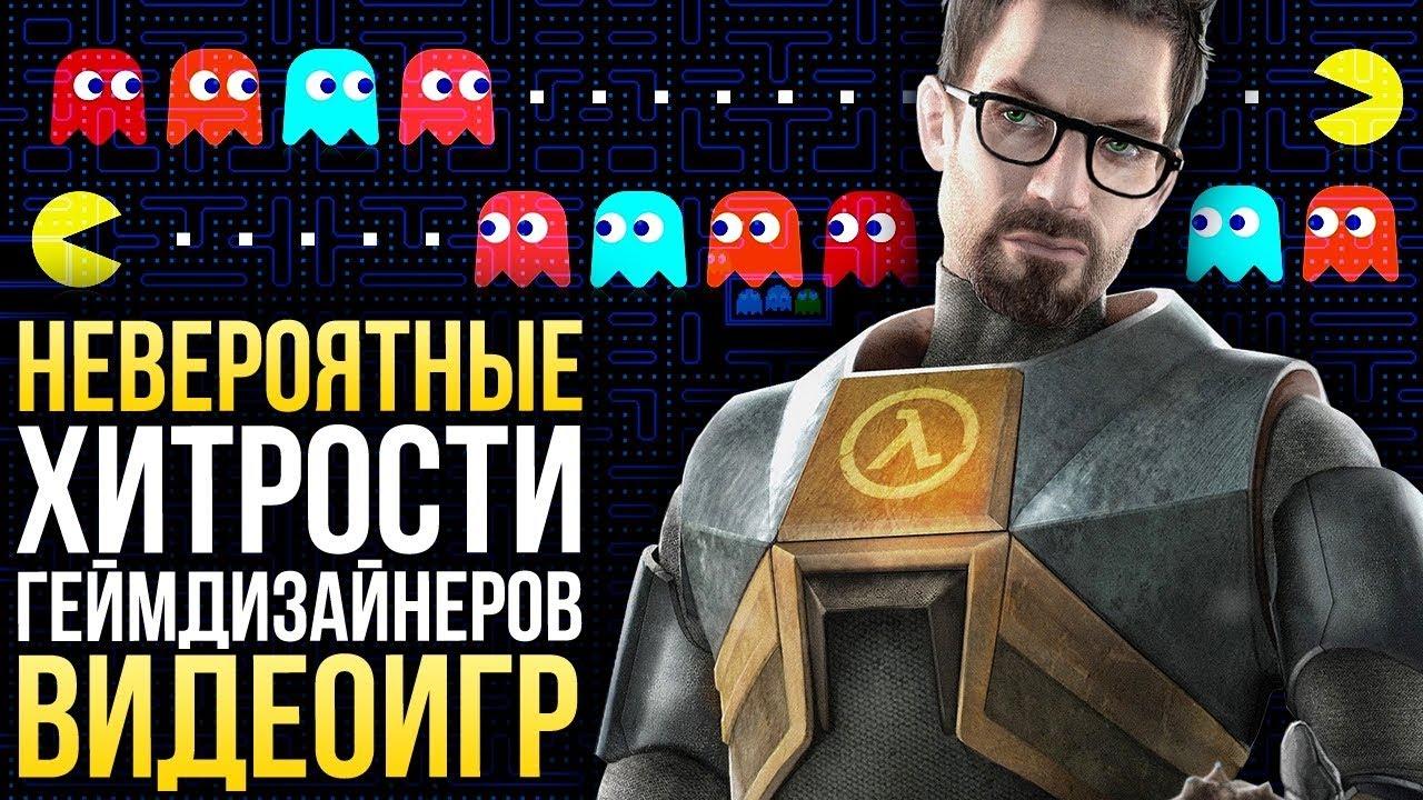 СЕКРЕТЫ РАЗРАБОТКИ ИГР 3 — Невероятные хитрости геймдизайнеров и художников игр