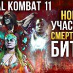 Mortal Kombat 11 – Новые персонажи: Герас, Кроника, Коллекционер и Цетрион
