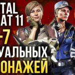 Mortal Kombat 11 — ТОП-7 самых сексуальных персонажей