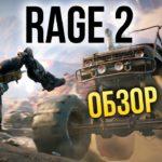 Rage 2 – Крутой Уокер, рейнджер пустошей (Обзор/Review)