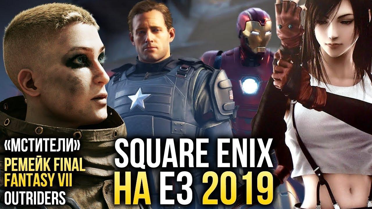 Square Enix на Е3 2019: «Мстители», ремейк Final Fantasy VII и Outriders — Влог Родиона Ильина