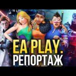 E3 2019: Star Wars Jedi: Fallen Order, Apex Legends, FIFA 20 — Влог с EA Play