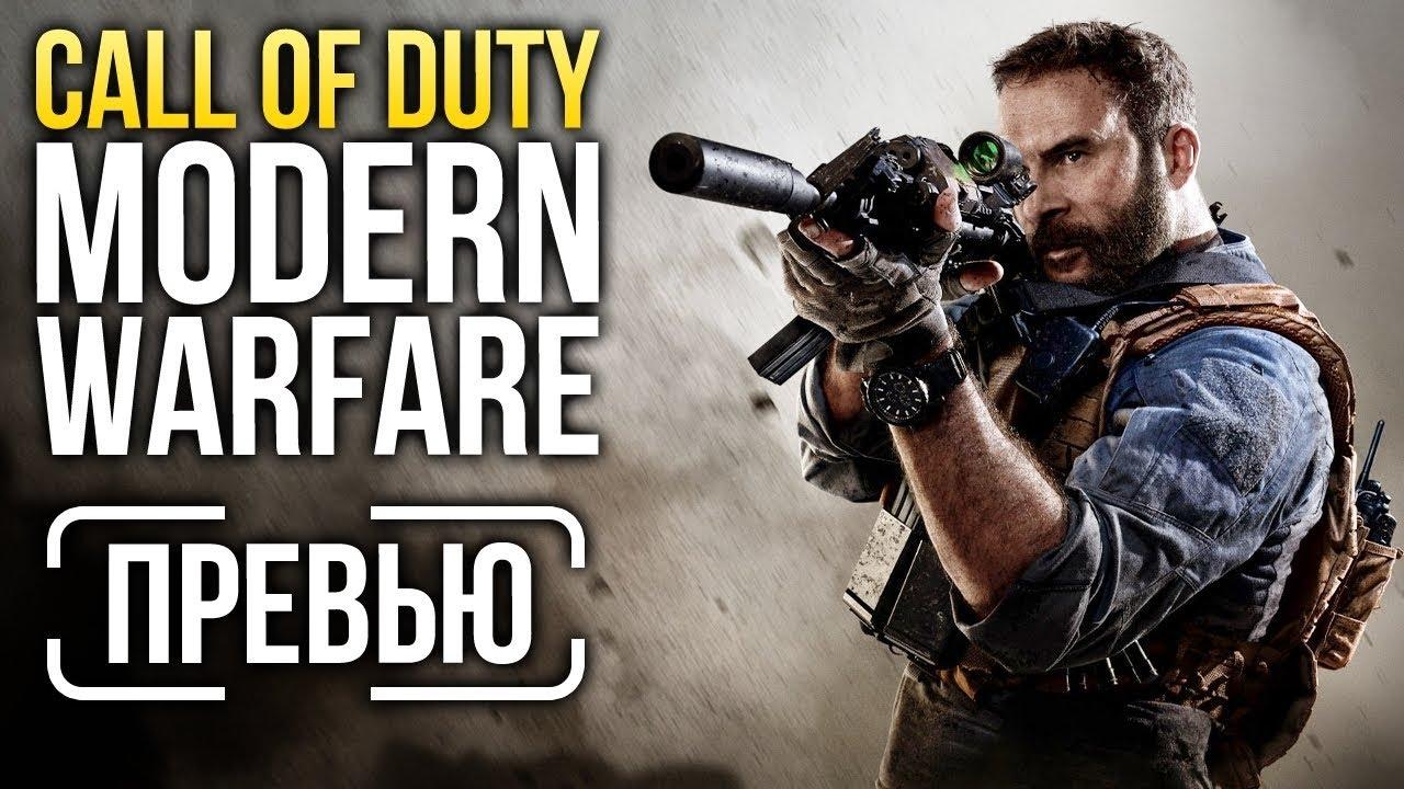 Call of Duty: Modern Warfare — Ни слова по-русски