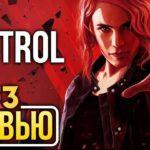 Control — Сила мысли против силы потусторонней (Превью / Preview)