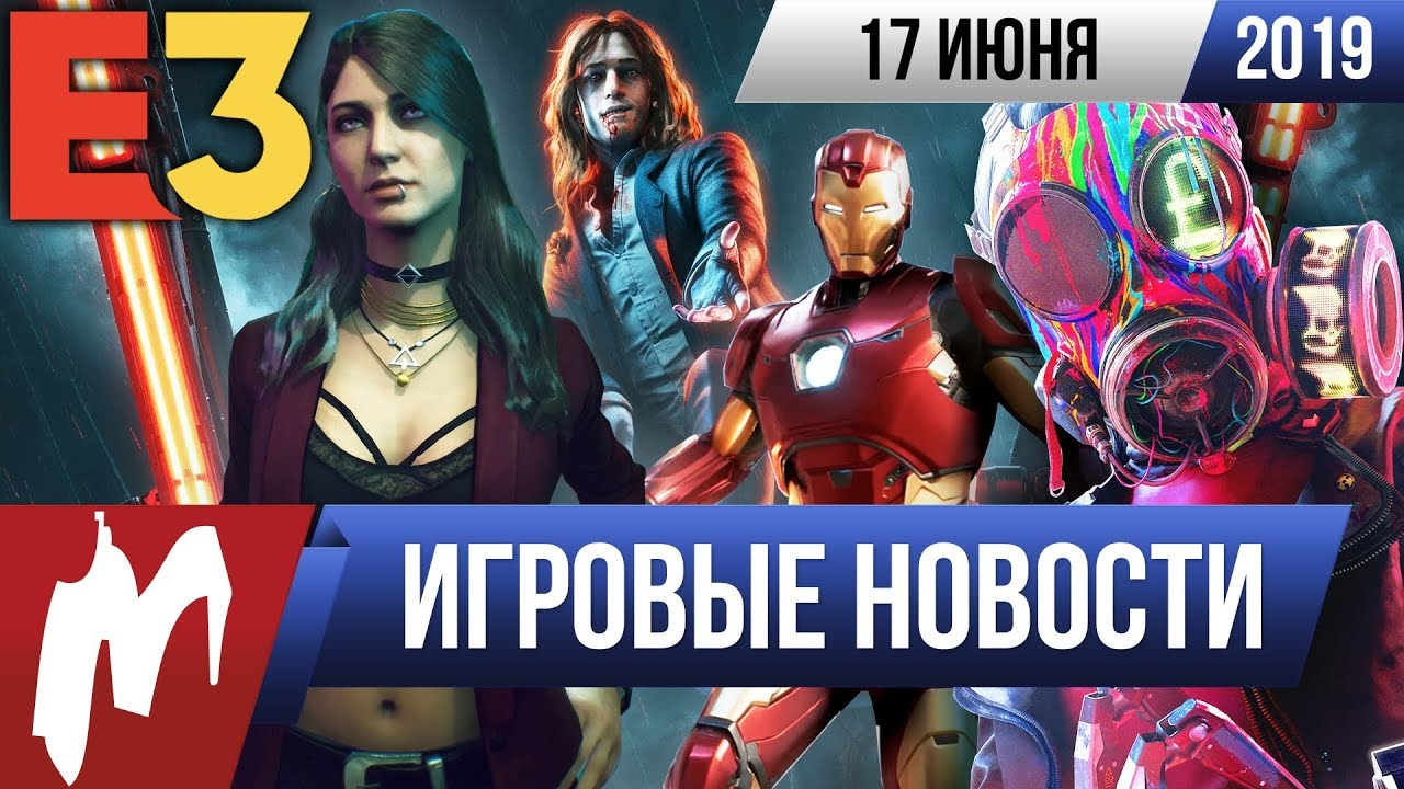 Игромания! ИГРОВЫЕ НОВОСТИ, 17 июня (E3 2019: Bloodlines 2, «Мстители», Breath of the Wild 2)