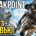 Ghost Recon: Breakpoint — Из Wildlands с ненавистью (Превью / Preview)