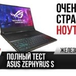 Полный тест самого тонкого игрового ноутбука — ASUS Zephyrus S — ЖЦ — Игромания