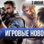 Игромания! ИГРОВЫЕ НОВОСТИ, 3 июня (Death Stranding, CoD: Modern Warfare, Marvel's Avengers, E3)