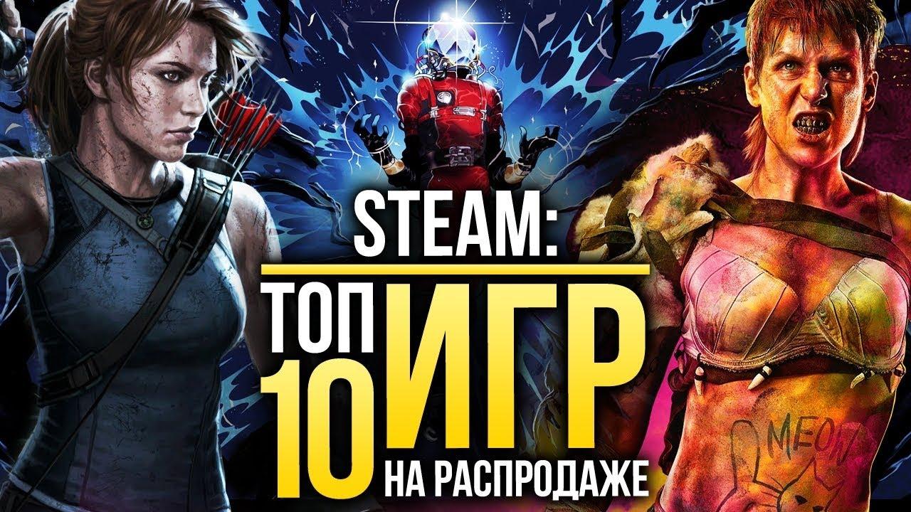 Steam: ТОП-10 летних скидок — Sekiro, Prey, Rage 2 и другие игры с распродажи