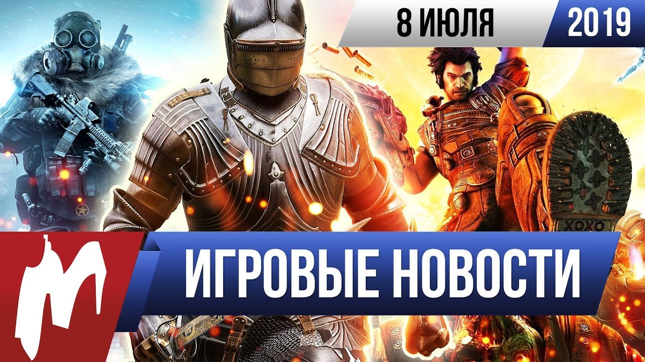 Игромания! ИГРОВЫЕ НОВОСТИ, 8 июля (Control, Gears 5, Wasteland 3, Mordhau, Bulletstorm, Shenmue 3)