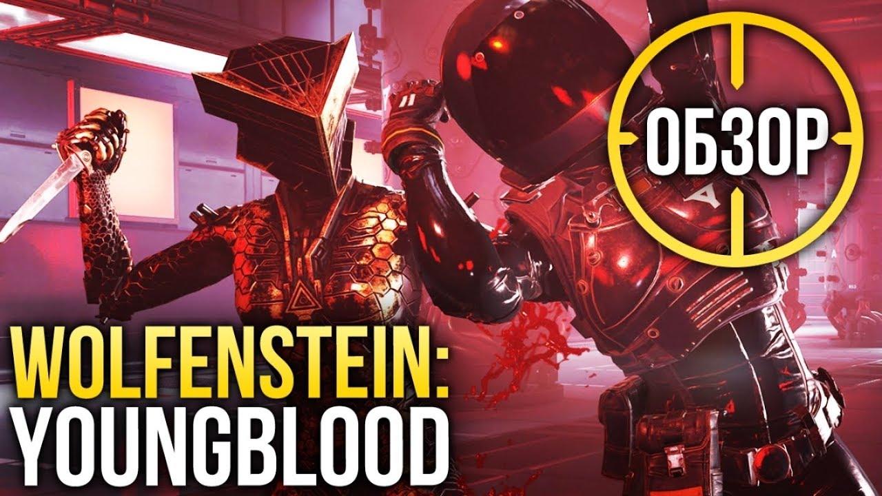 Wolfenstein: Youngblood – В тени колосса (Обзор/Review)