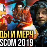 СМОТРИМ GAMESCOM 2019 — Стенды Death Stranding, Cyberpunk 2077, Watch Dogs Legion и Battletoads