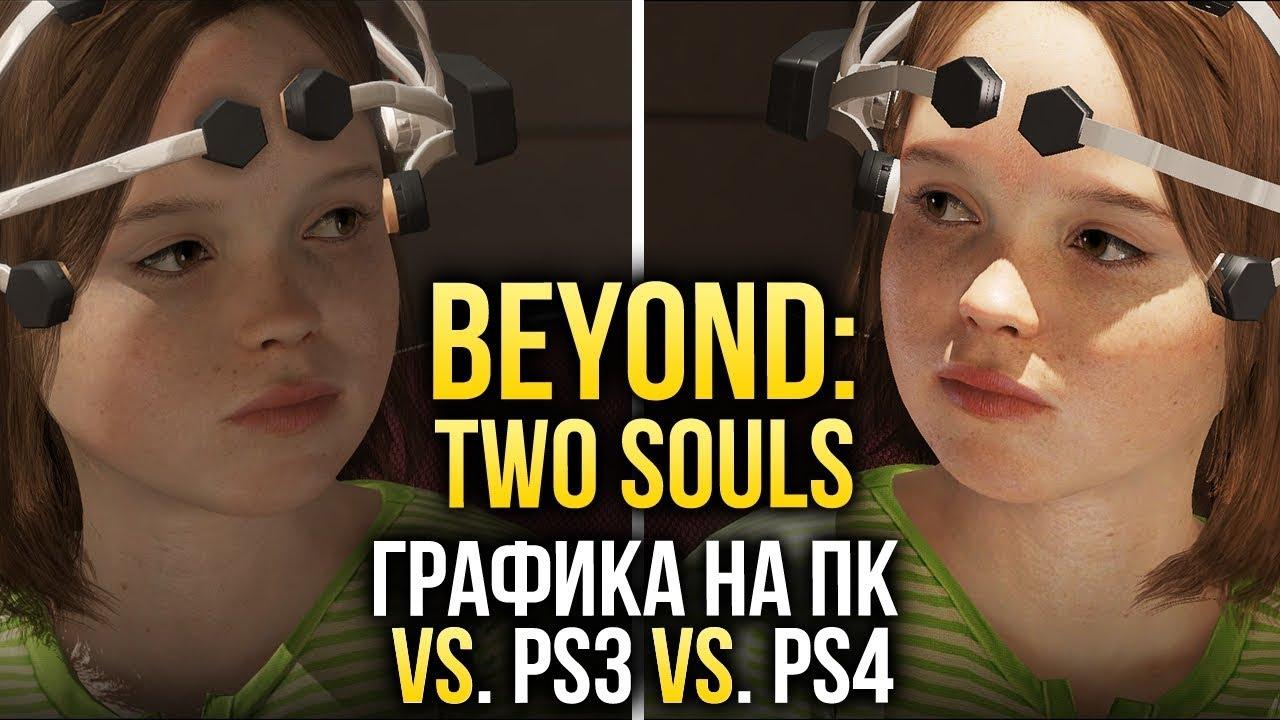 Beyond: Two Souls — Сравнение графики на ПК, PS3 и PS4
