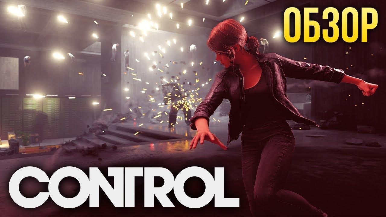 Control – Дважды в одну воронку (Обзор/Review)