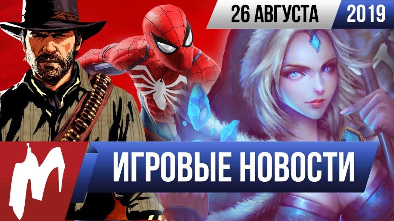 Игромания! ИГРОВЫЕ НОВОСТИ, 26 августа (Insomniac Games, Microsoft, Rockstar, Denuvo, SW: B II)