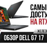 Ищем, где сэкономили 20 000 рублей — Обзор и тест Dell G7 17 — ЖЦ — Игромания