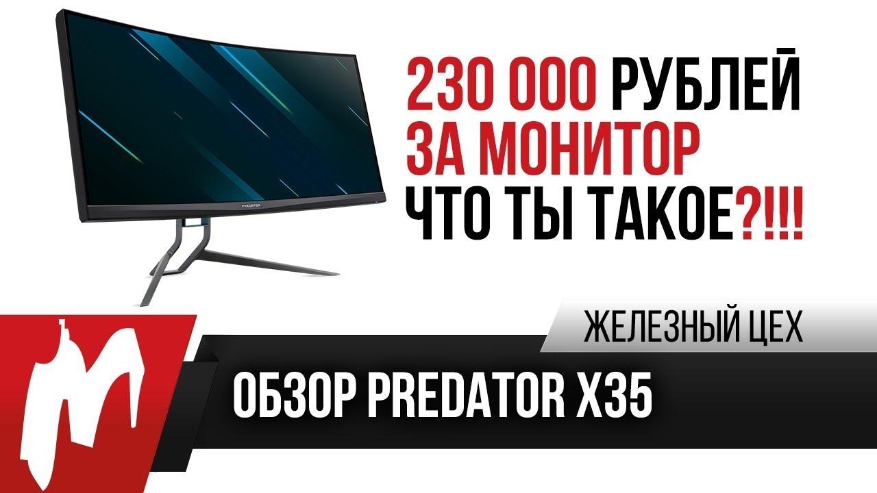 Первый обзор 21:9 с HDR и на 200 Гц — Acer Predator X35 — ЖЦ — Игромания