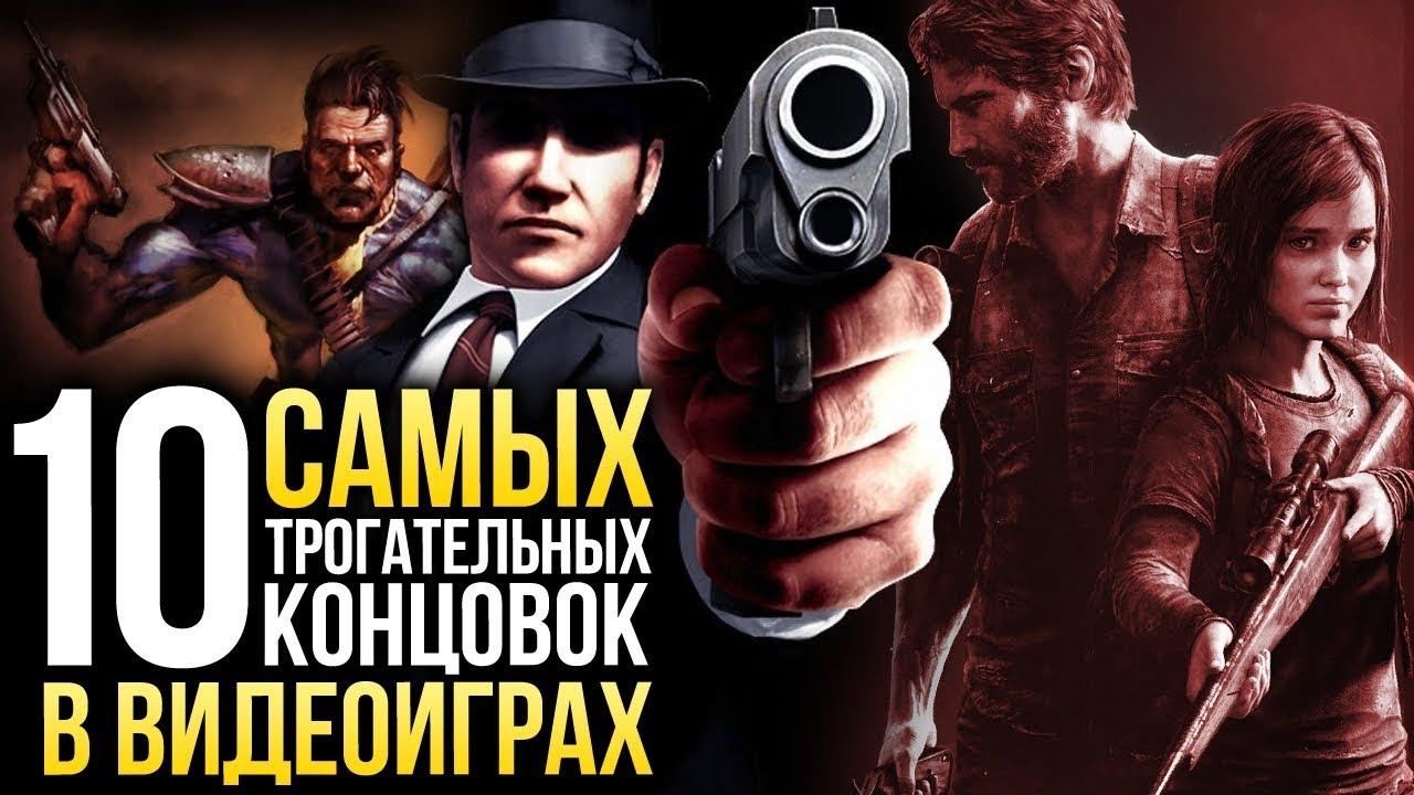 10 трогательных концовок в играх – от The Last of Us и Mafia до Fallout и RDR