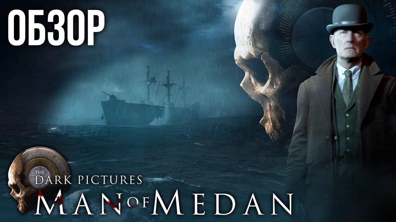 The Dark Pictures: Man of Medan – Спасите наши души (Обзор/Review)