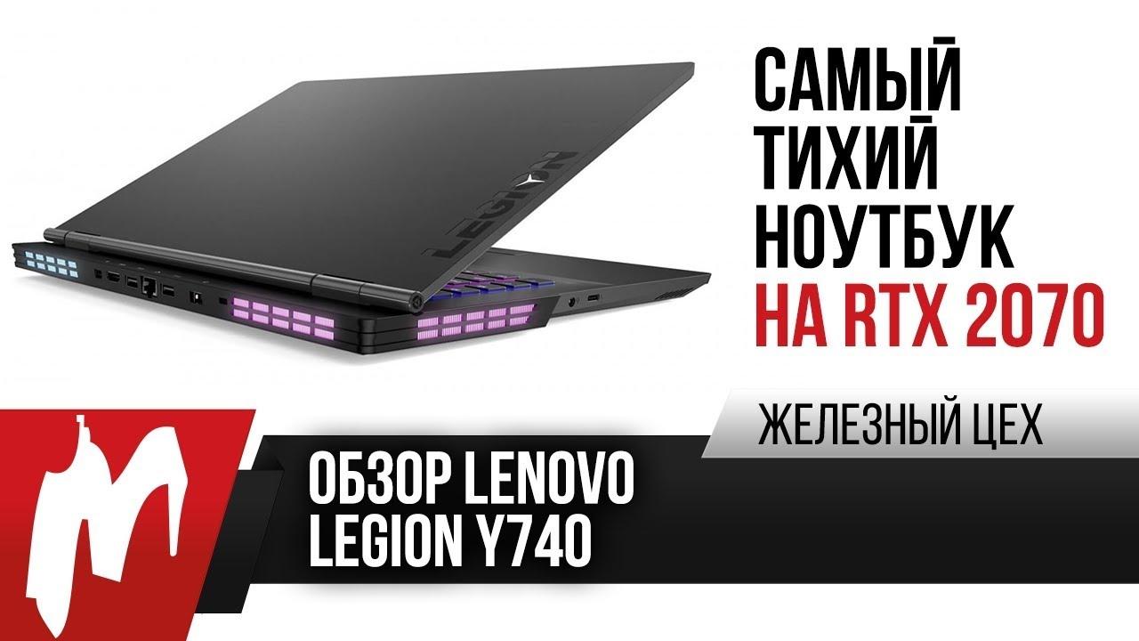 Удивительный Lenovo — Тест Legion Y740 в 10 играх — ЖЦ — Игромания