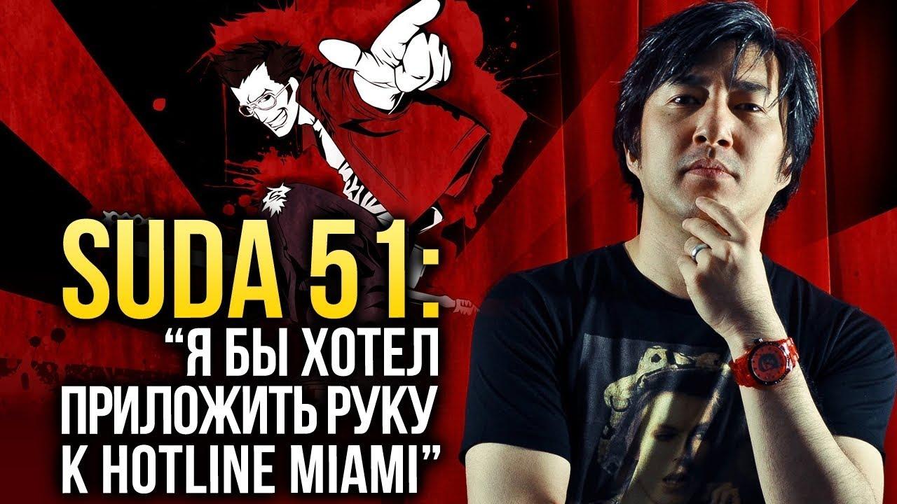 ГОИТИ СУДА – О Hotline Miami, Shadows of the Damned и музыке Bon Jovi